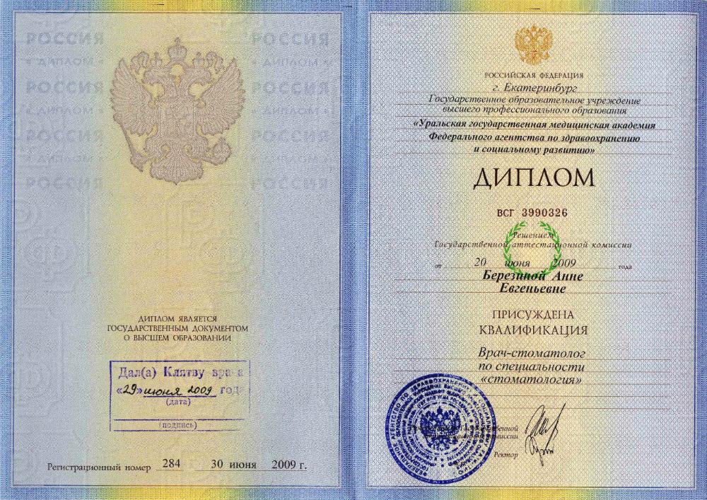 Врачи клиники Стомадент в Ростове на Дону Наши специалисты